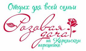 Логотип базы отдыха Розовая дача